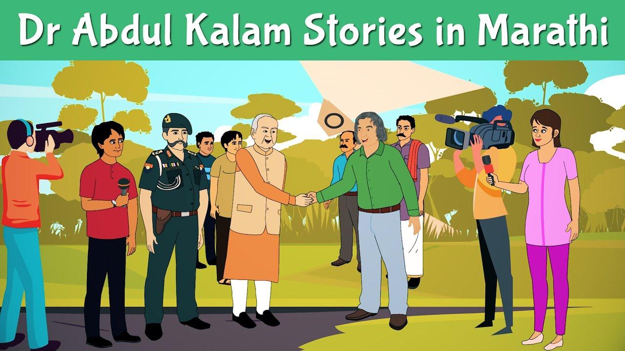 Dr Abdul Kalam Stories in Marathi   Motivational Stories   Pebbles Marathi