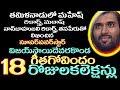 Geetha Govindam Creates Non Baahubali records in Chennai