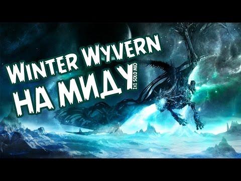 видео: winter wyvern на миде в dota 2