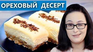Ореховый десерт со сливочным кремом или Сливочный крем с ореховым десертом?)))))Проверка рецепта