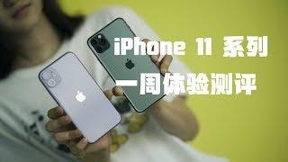 iPhone 11 Pro Max一周使用测评:苹果的创新,用了才知道