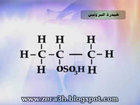 شرح الكيمياء العضوية بالعربي منهج السعودية لطلاب الثانوي 1-2
