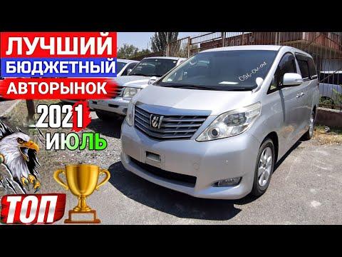 Цены Авто из Армении: 17 Июля 2021!!💥