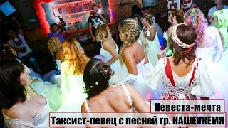 Таксист-певец с песней гр. НАШЕVREMЯ - Невеста-мечта.