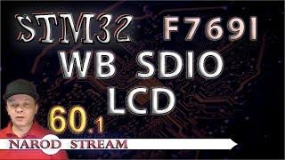 Программирование МК STM32. Урок 60. F769I-DISCO. WB. LCD. SDIO. Часть 1