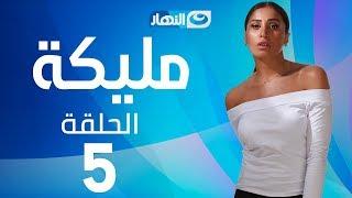 Malika Series - Episode 5   | مسلسل مليكة - الحلقة 5 الخامسة