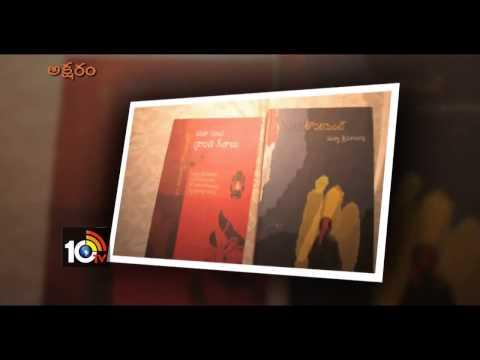 Authoress gets Sahitya Akademi Award for Telugu Literature Aksharam  10tv