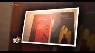 Authoress gets Sahitya Akademi Award for Telugu Literature Aksharam| 10tv