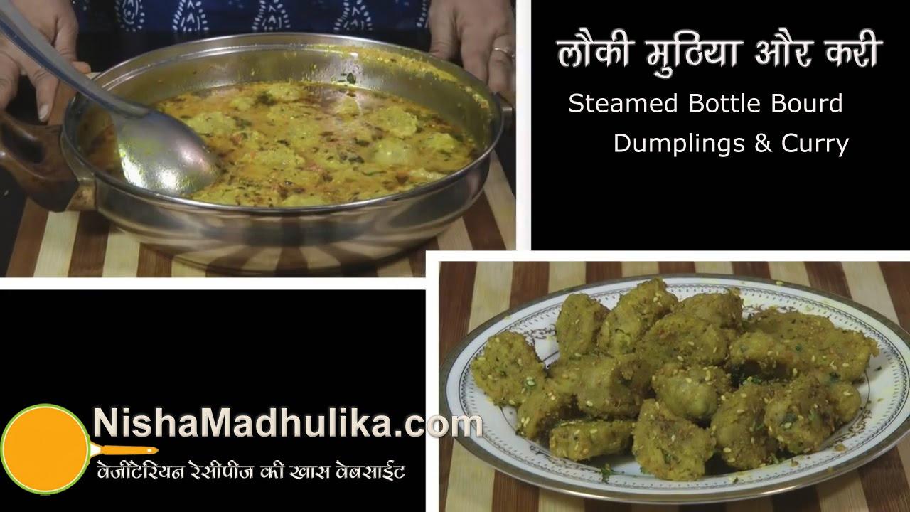 Lauki muthia recipe doodhi muthia curry recipe youtube forumfinder Choice Image