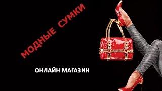 Купить кожаную сумку в интернет магазине(, 2015-04-01T06:00:00.000Z)