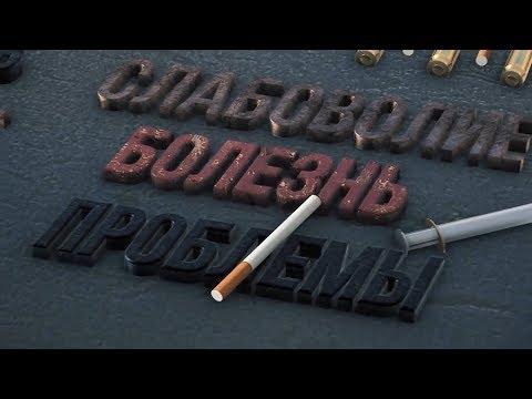 О вреде алкоголя, сигарет и наркотиков. Смертельный Выбор, фильм первый