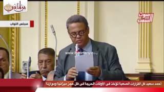 """مصر محتاجة جراحة """"ادعوا لها"""".. نائب: القيمة المضافة قرار صعب فى وقت حرج (فيديو)"""