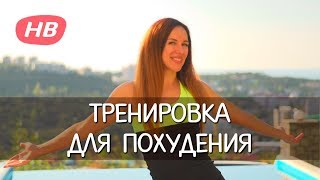 ТРЕНИРОВКА для ПОХУДЕНИЯ на ВСЁ ТЕЛО. Елена Силка