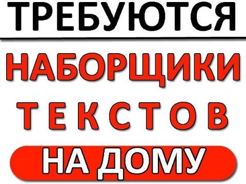 Работа на дому. Печать текстов. Заработок до 50000 рублей в месяц.