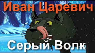 Иван Царевич и Серый Волк Игра ПОЛНАЯ ВЕРСИЯ на пк для детей прохождение 2015 года