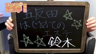 五反田はじめてのエステのお店動画