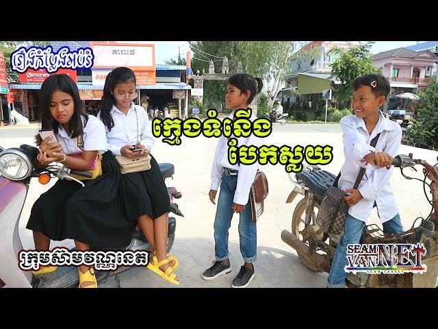 ក្មេងទំនើង បែកស្លយ | New Comedy From Seam Vannet | Khmer Kid | Comdy 2019