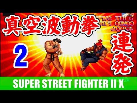 [2/2] リュウ(Ryu) - スーパーストリートファイターII X [真空波動拳連発]