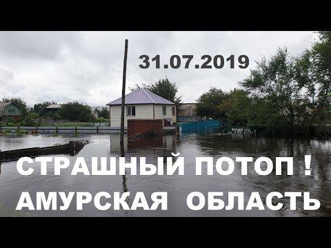 Страшный потоп в Амурской области. Затопило города и сёла. 31.07.2019.