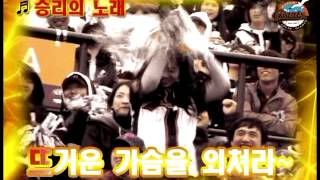 롯데자이언츠 응원가 - 승리의 노래