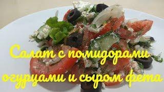 Салат с помидорами, огурцами и сыром фета.