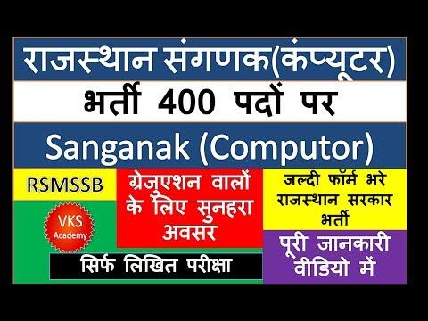 RSMSSB   RECRUITMENT OF Sanganak (Computor)  Computer संगणक भर्ती  Latest Vacancy in Rajasthan 2018