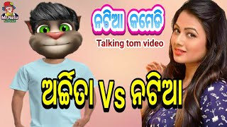 Archita Vs Natia comedy video || Archita video || Natia comedy video || Talking tom Odia comedy ||