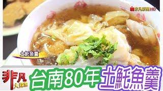 【非凡大探索】市場不敗美味 - 台南80年土魠魚羹【1036-6集】