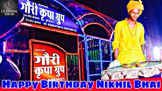 Happy Birthday Nikhil Bhai | Best Wedding Performance | Gauri Kripa Dhumal Group Durg CG 2020