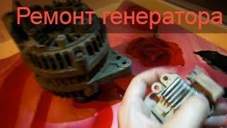 видео Ремонт и снятие генератора ВАЗ 2114, замена щеток, ремня и подшипника: устройство, как снять узел