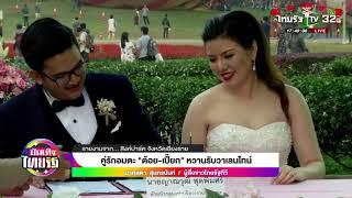 คู่รักอมตะ ต้อย เปี๊ยก หวานรับวาเลนไทน์ | 14-02-61 | บันเทิงไทยรัฐ