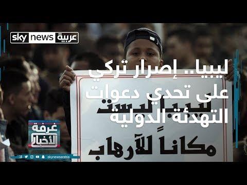 ليبيا.. إصرار تركي على تحدي دعوات التهدئة الدولية  - نشر قبل 2 ساعة