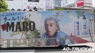 渋谷を走行する、新イメキャラは斎藤 工!がMARO侍に…MARO (マーロ) の...