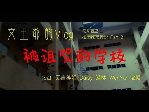 文王爷的Vlog #37 马来西亚 校园都市传说 Part 3 Taman Danau Desa 被诅咒的学校 feat. 烤面包 #出现无法解释的现象
