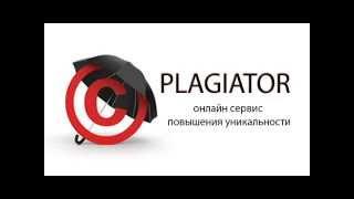 Как обмануть антиплагиат? plagiator net