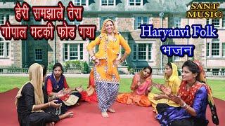हैरी समझाले तेरा गोपाल मेरी | Minakshi Panchal | New Haryanvi Folk Song 2019 | Lokgeet and Bhajan