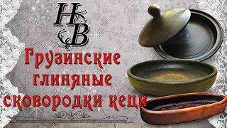 Сковородки кеци - разные виды(, 2017-06-25T13:16:20.000Z)