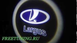 Проекция логотипа Лада Ларгус. Freetuning.ru