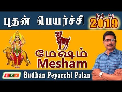 புதன் கிரக பெயர்ச்சி மேஷ ராசிக்கு எப்படி ?   Mesham - Budhan Peyarchi 2019 in tamil Feb 25 -2019