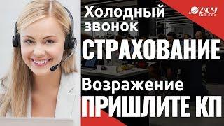 видео Как открыть страховую компанию: подробный бизнес-план