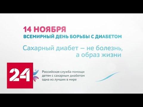 украинская диабетическая федерация