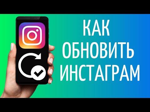 Как обновить Инстаграм 2020 | Обновление Instagram iOS
