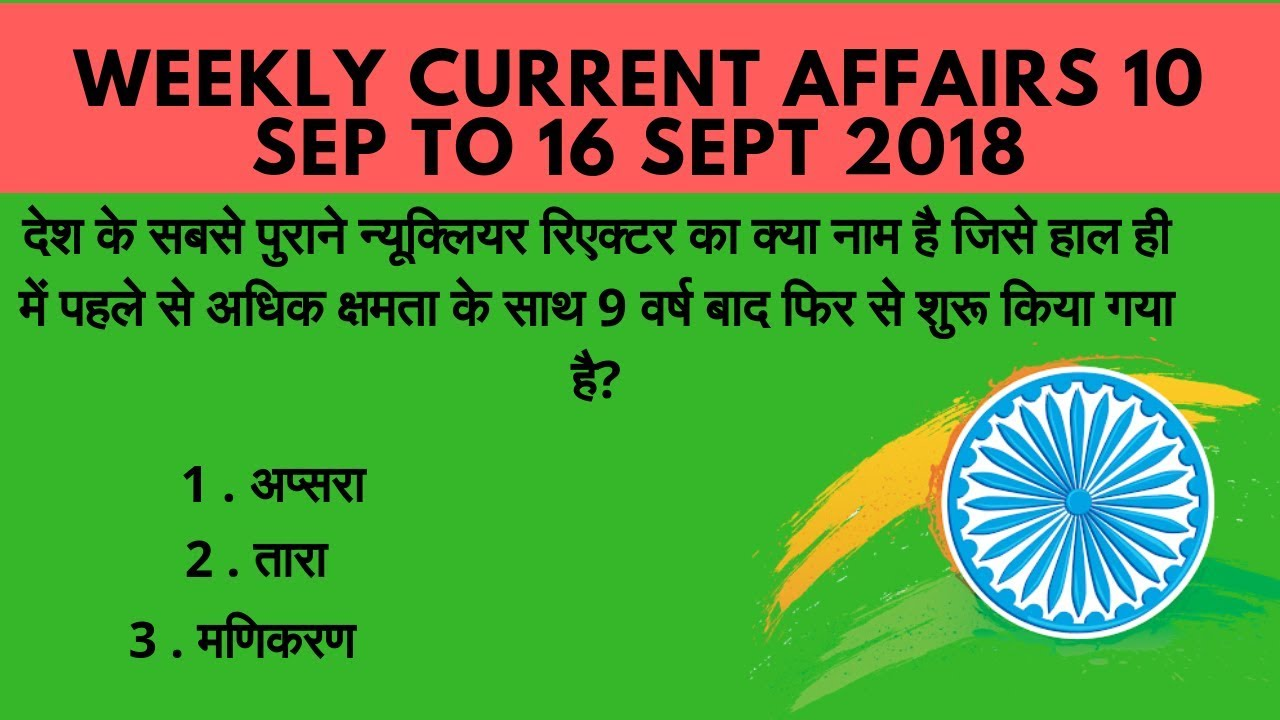 GK #3 | Weekly Current Affairs 10 Sept to 16 Sept | Daily Current Affairs | Current Affair In Hindi