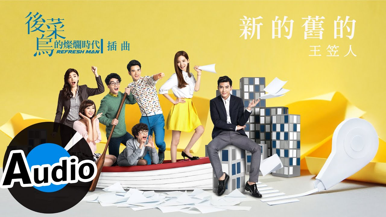 王笠人 - 新的舊的 Old And New (官方歌詞版) - 電視劇 《後菜鳥的燦爛時代》插曲 - YouTube