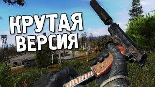 САМАЯ ТЕХНОЛОГИЧНАЯ ВЕРСИЯ STALKER CALL OF CHERNOBYL