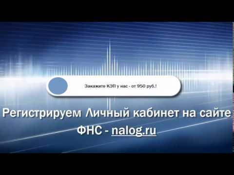 Регистрация в Личном кабинете на сайте ФНС - Nalog.ru