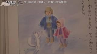 雪渡り~前篇~宮沢賢治を朗読。渚まなみのまんがランド朗読シアターTV...