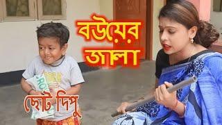 বউয়ের জালা    ছোট দিপু   Boyer jala    Chotu Dipu   Dipur Comedy    SK Kamal