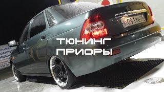 видео Тюнинг «Приора» седан