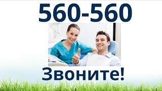 видео Хорошая стоматология